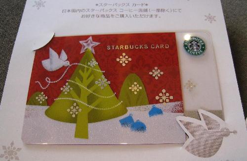 '10スタバクリスマスプロモカード3.JPG