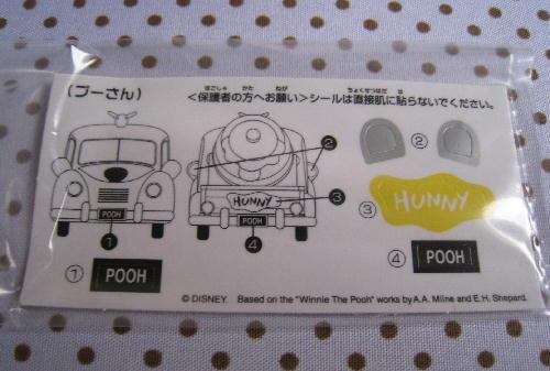 1プーさんミキサーシール.JPG