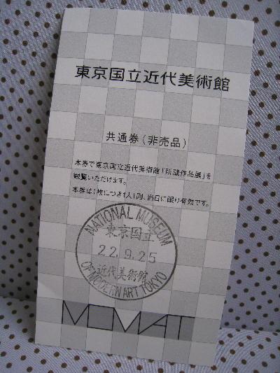 1東京国立近代美術館10.JPG