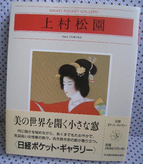 1東京国立近代美術館9.JPG