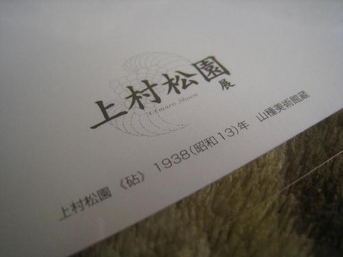 1東京国立近代美術館・上村松園展2.JPG
