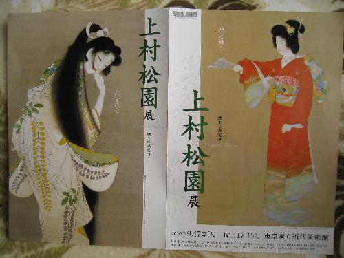 1東京国立近代美術館・上村松園展4.JPG