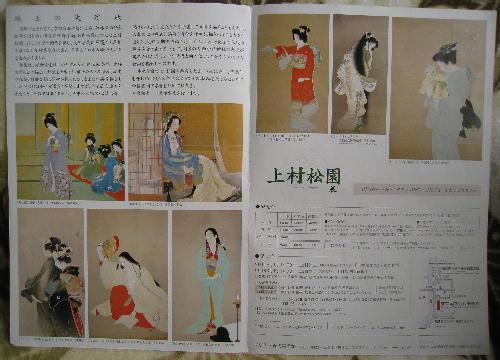 1東京国立近代美術館・上村松園展6.JPG
