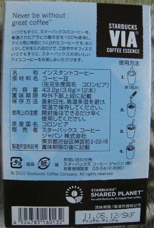2010.7スタバ7.JPG