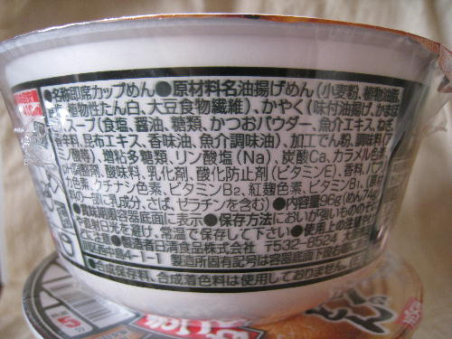 CUP NOODLE MUSEUMe.JPG
