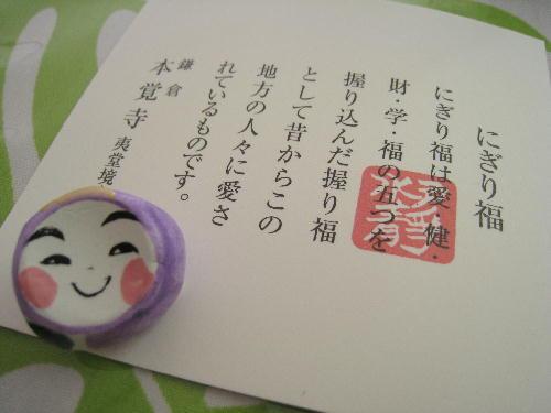 鎌倉にぎり福9.JPG