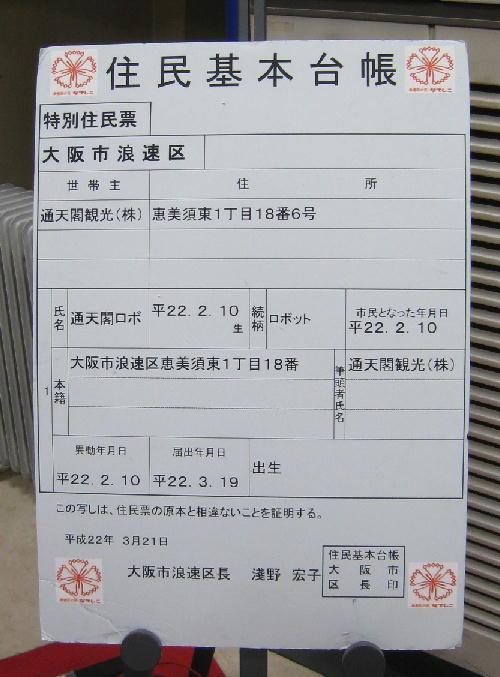 6.新世界〜通天閣22.JPG
