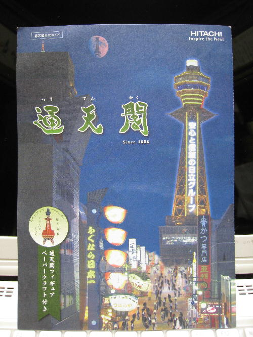 6.新世界〜通天閣26.JPG