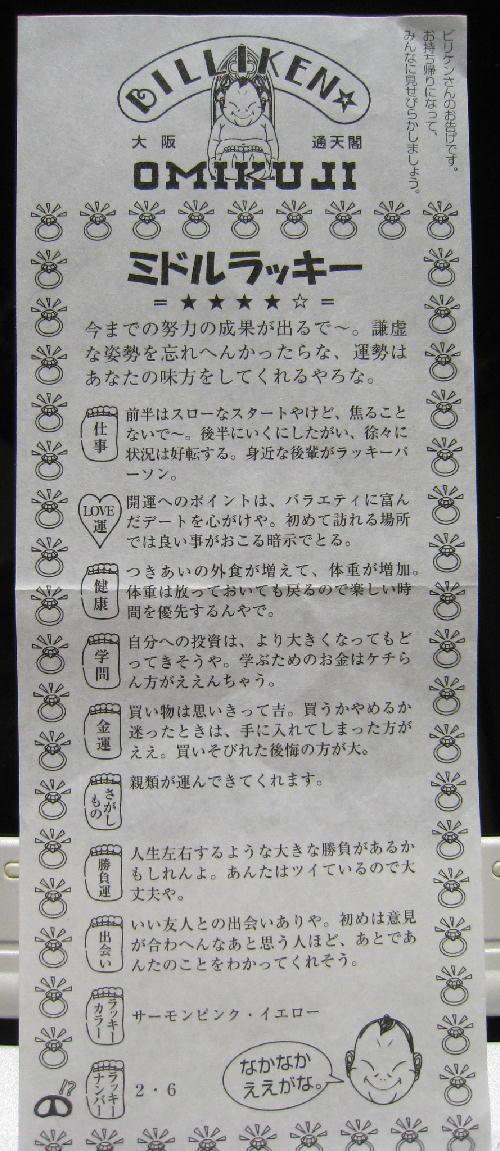 6.新世界〜通天閣32.JPG