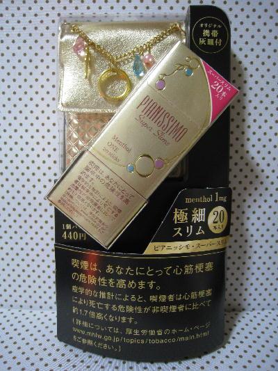 1ピアニッシモスーパースリム3.JPG