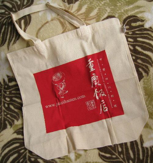 1重慶飯店11.JPG