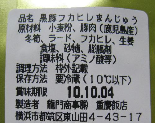 1重慶飯店8.JPG
