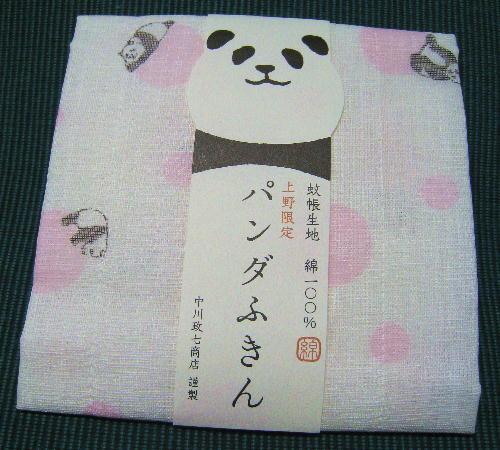 2.上野のパンダ3.JPG