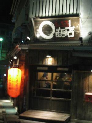 ○商店.JPG