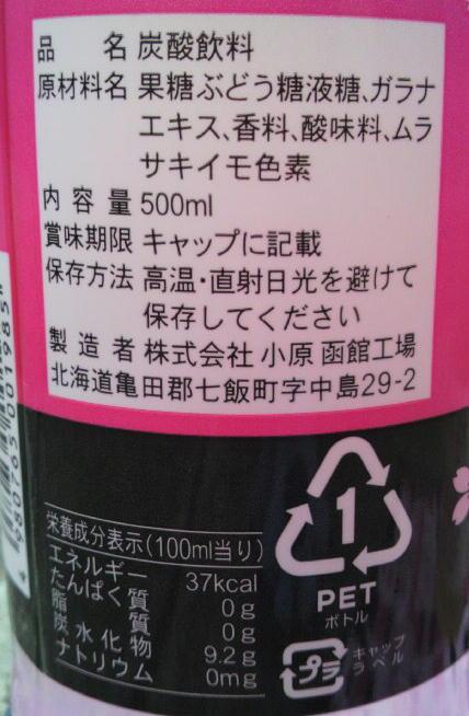 さくらガラナ2.JPG