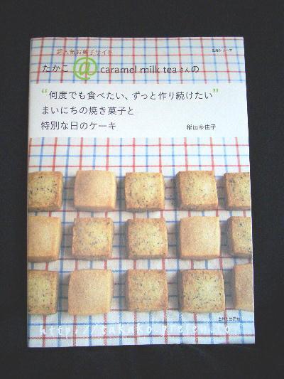 たかこ@レシピ本.JPG