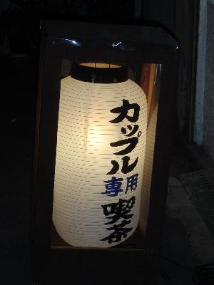カップル喫茶.JPG