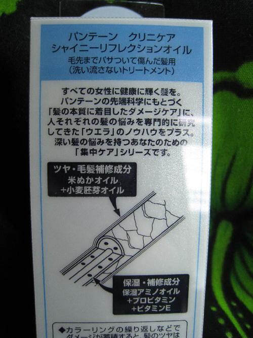クリニケアオイル3.JPG