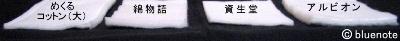 コットン比較〜厚み.JPG