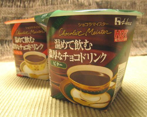 チョコレートドリンク5.JPG
