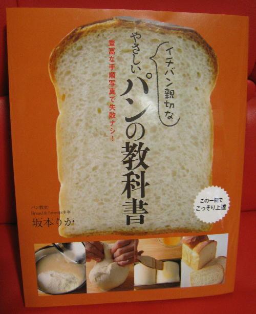 パンの教科書.JPG