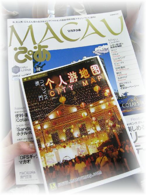 マカオぴあ.JPG