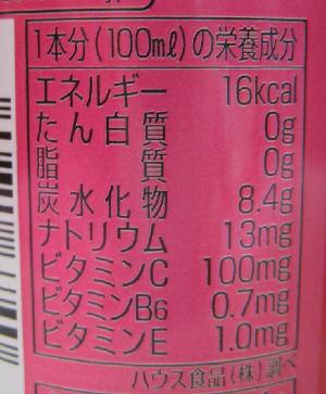 モラタメウコンの力3.JPG