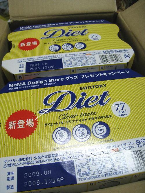 モラタメダイエットビール.JPG