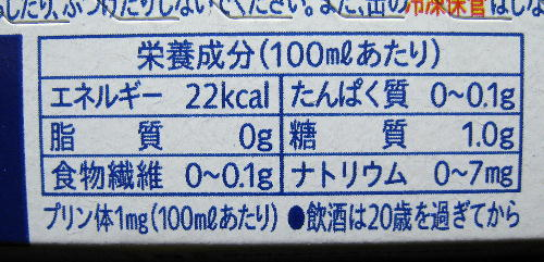 モラタメダイエットビール2.JPG
