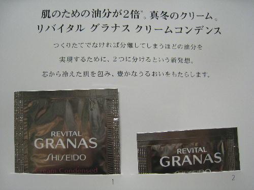 リバイタルグラナスサンプルクリームコンデンス2.JPG