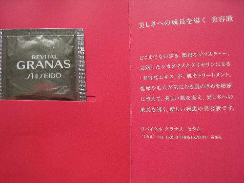 リバイタルグラナスサンプルセラム.JPG