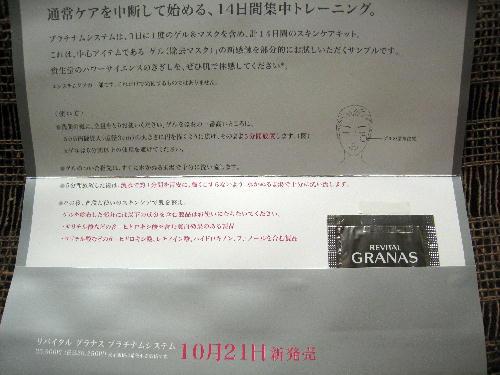 リバイタルグラナスサンプルプラチナムシステム.JPG
