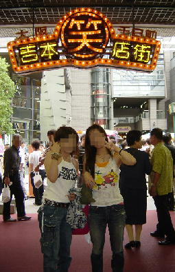 吉本笑店街1.JPG