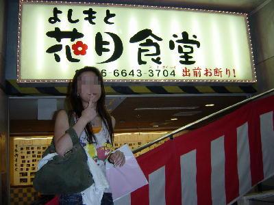 吉本笑店街2.JPG