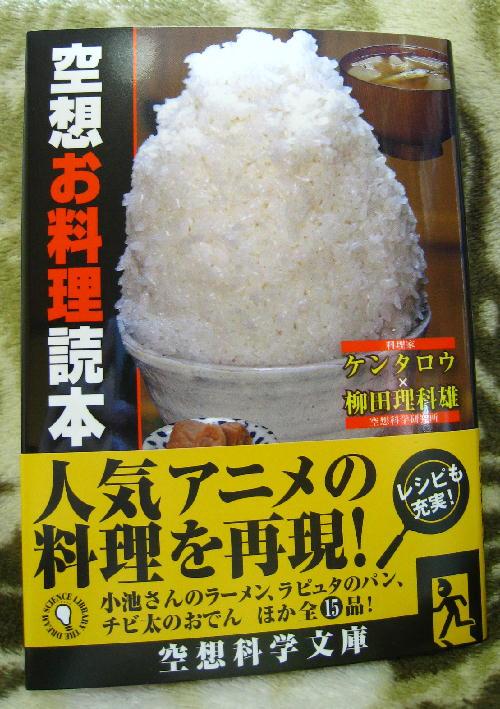 空想お料理読本.JPG