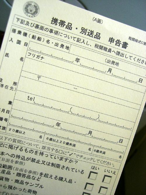 携行品申請書.JPG