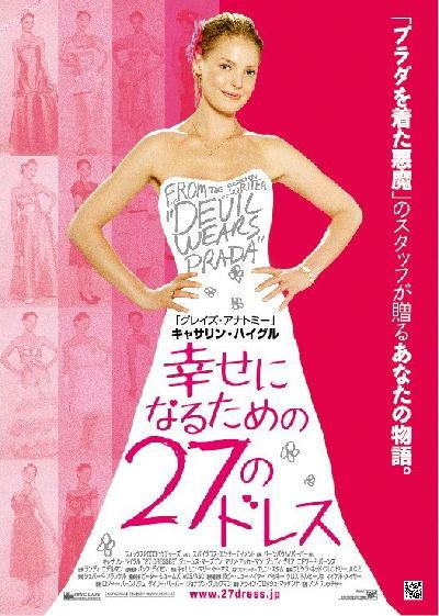 幸せになるための27のドレス.JPG