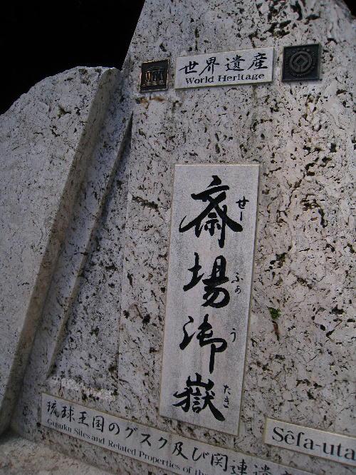 斎場御嶽12.JPG