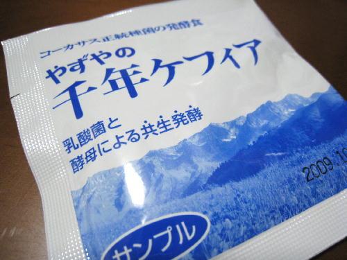 千年ケフィア.JPG