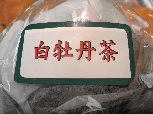 占いやさんお茶2.JPG