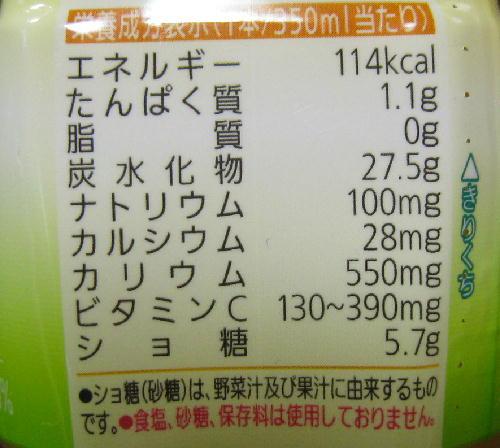 野菜生活リフレッシュ2.JPG