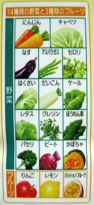 野菜生活リフレッシュ3.JPG