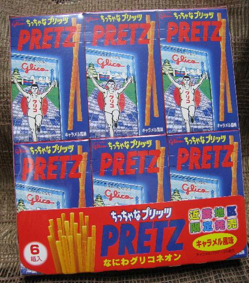 ちっちゃなプリッツキャラメル風味近畿地区限定.JPG