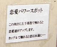 にくじる2.JPG
