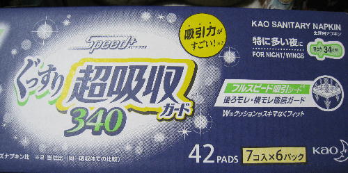 コストコ雑貨2.JPG