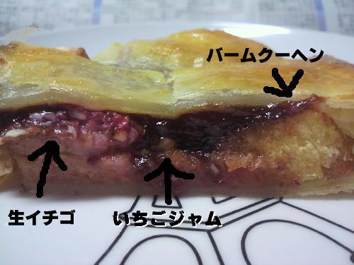 ストロベリーチーズパイ4.JPG