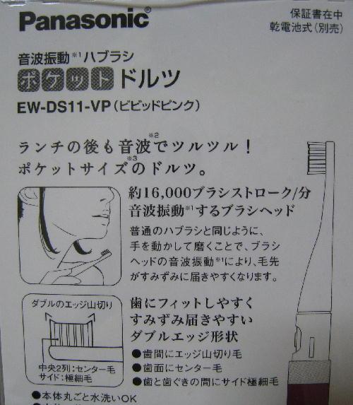 ポケット ドルツ5.JPG