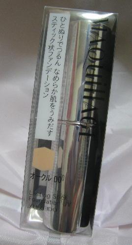 マキアージュ9.JPG