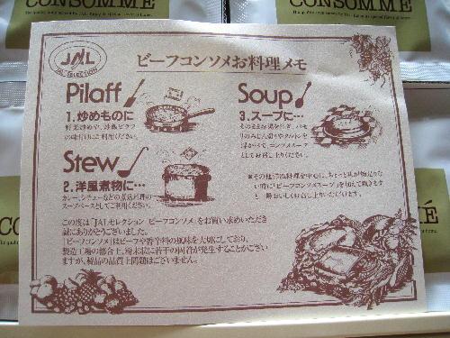 JALスープ4.JPG