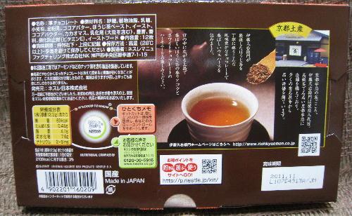 kitkatほうじ茶2.JPG